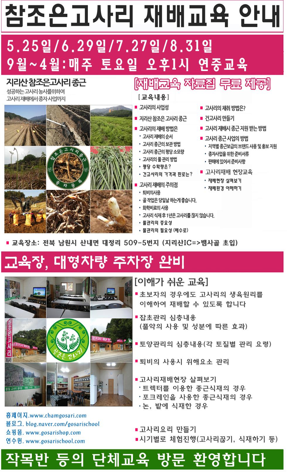 메인-고사리-980-4-재배교육a.jpg