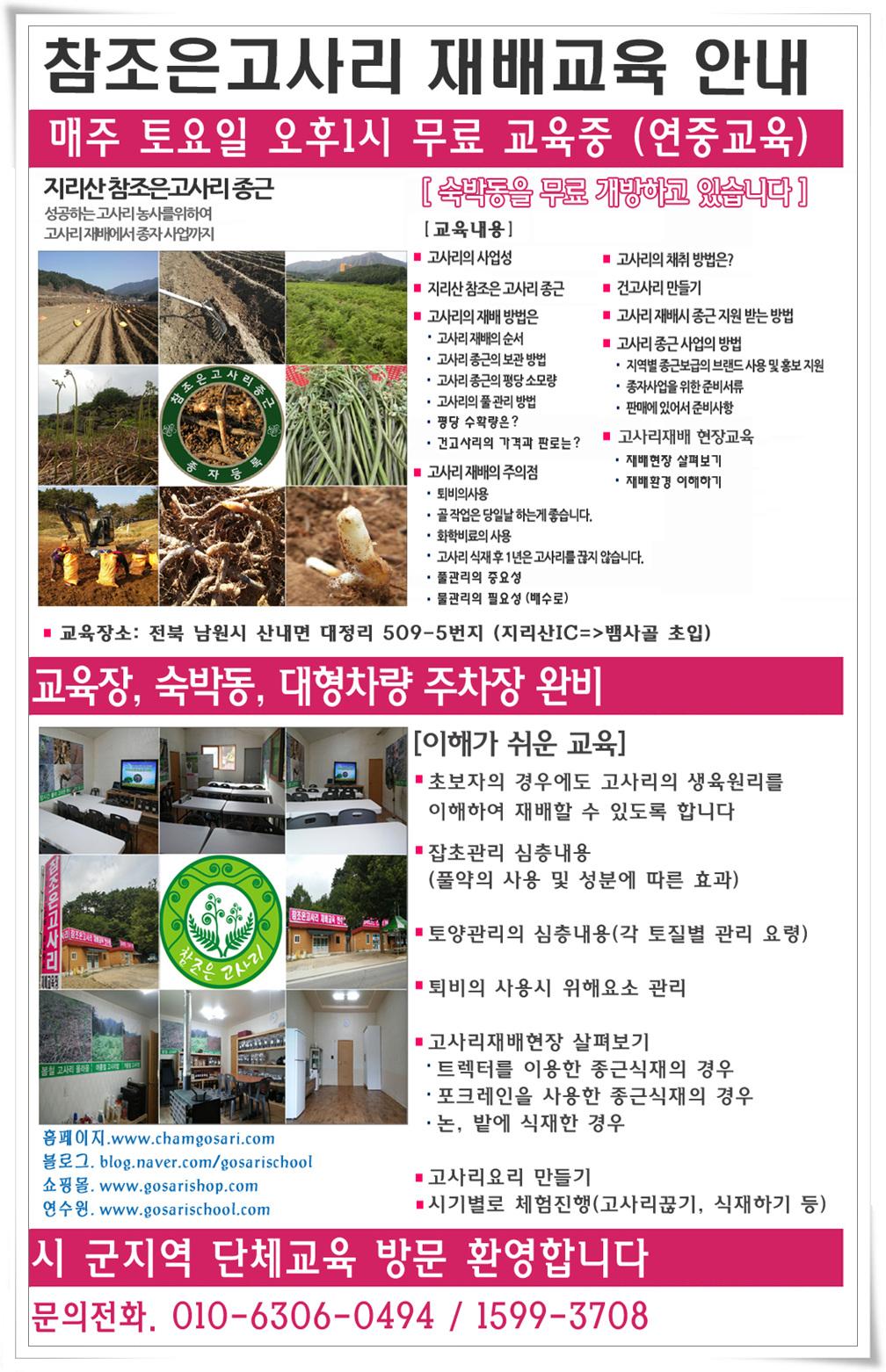 메인-고사리-980-3a-재배교육-하단3d.jpg