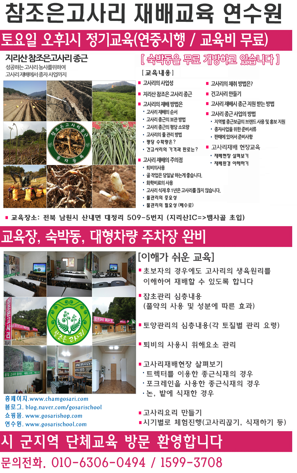 메인-고사리-980-3a-재배교육-하단3a.jpg
